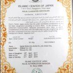 Certification of Halal Kobe Beef