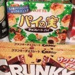 Pai-no-mi, Crunky Chocolate